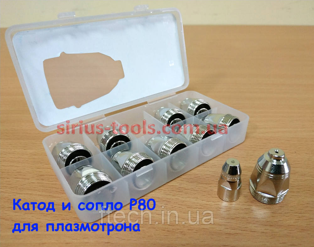 Сопло и катод для плазмотрона P-80 для плазмореза CUT-100 (1.5 мм)