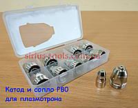 Сопло и катод для плазмотрона P-80 для плазмореза CUT-100 (1.5 мм), фото 1
