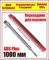 Удлинитель  хвостовик для коронок по бетону SDS Plus 1000 мм Intertool SD-0436, фото 1