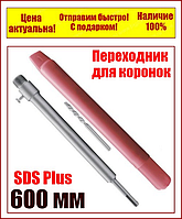 Тримач хвостовик для коронок по бетону SDS Plus 600 мм Intertool SD-0417, фото 1
