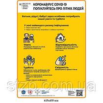 Плакат Covid19 Заботьтесь о пожилых людях желтый фон