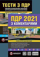 Экзаменационные билеты, ПДД с комментариями 2021 Монолит