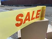 """Лента полиэтиленовая сигнальная  с печатью логотипа """"SALE"""""""