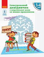 НУШ Ілюстрований довідничок з укр. мови за новим правописом