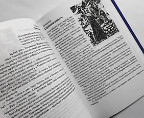 Такие же, как и мы. Ежедневные чтения для детей – Ольга Бокова, фото 3