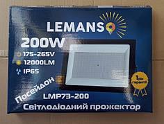 Светодиодный прожектор 200 ват IP65  LEMANSO    LMP73-200