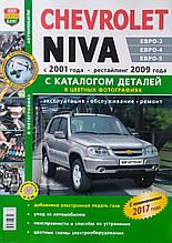 CHEVROLET NIVA з 2001 року, рестайлінг 2009 року Експлуатація / Обслуговування / Ремонт Каталог деталей 368 с