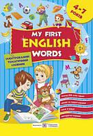Мої перші англійські слова. Ілюстрований словник для дітей 4–7 років