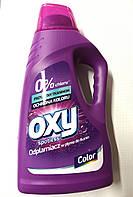 Пятновыводитель OXY (для цветного) 1,9 л