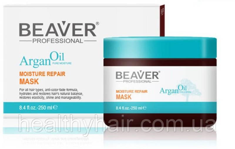 Beaver Argan Oil Moisture Repair Mask Маска восстанавливающая для волос с аргановым маслом 250 мл