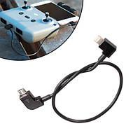 OTG Кабель MicroUSB – Lightning для пульта DJI Spark, Mavic Pro/Air, 28см