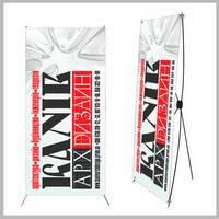 Мобильные баннерные стенды, x-banner, х-баннер, х-stand, паук