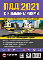 Правила дорожнього руху України 2020 з коментарями і ілюстраціями (рос. мов)