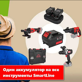 Аккумуляторная техника SmartLine