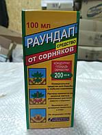 Гербицид Раундап 100 мл (Раундап макс)