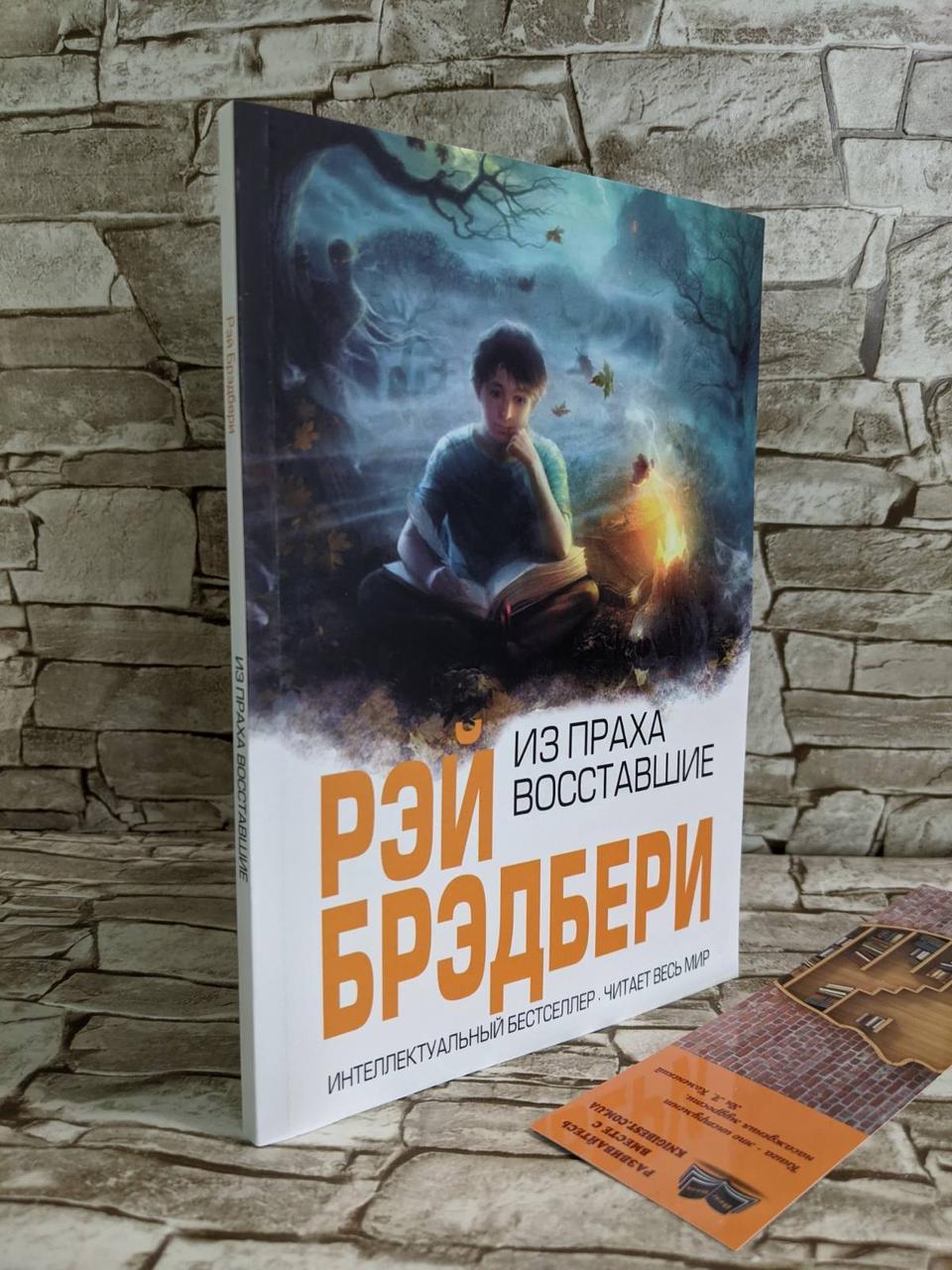 """Книга """"Из праха восставшие"""" Рэй Брэдбери"""
