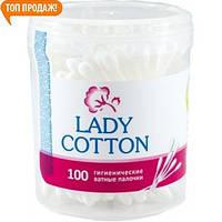 Гигиенические Ватные Ушные Палочки Lady Cotton Леди Коттон В Круглой Банке 100 шт