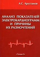Арустамов Анализ показателей электрокардиограмм и причины их разночтений