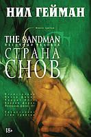 The Sandman. Песочный человек. Кн.3. Страна снов. Гейман Н.