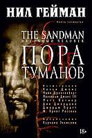 The Sandman. Песочный человек. Кн.4. Пора туманов. Гейман Н.