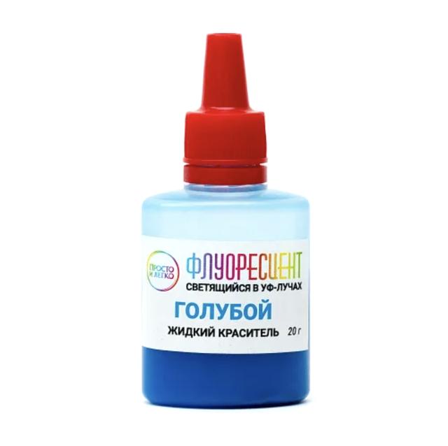 Флуоресцентный уф краситель для эпоксидной смолы ТМ Просто и Легко™