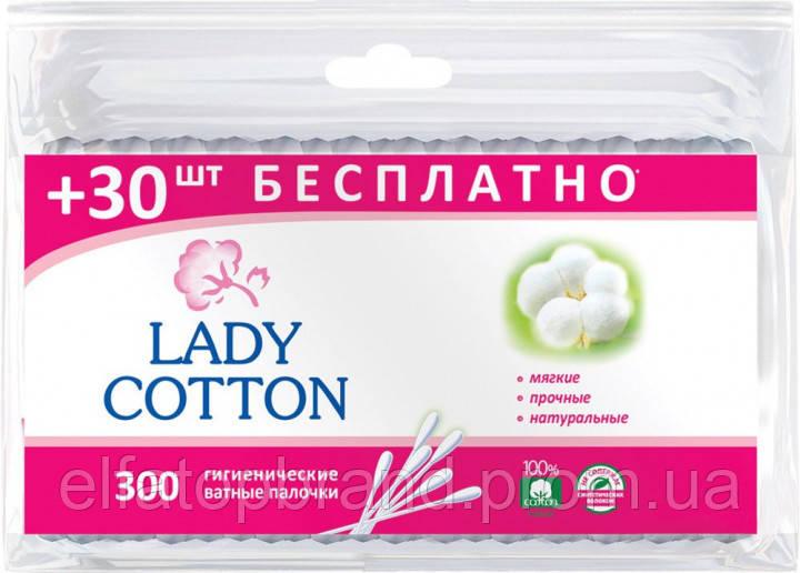 Гигиенические Ватные Ушные Палочки Lady Cotton Леди Коттон Пакет 300 шт + 30 шт Бесплатно