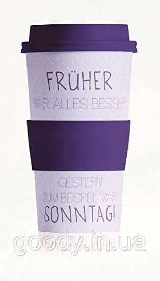 """Горнятко для кави (багаторазового використання) Becher to Go """"Fruher war alles besser"""""""