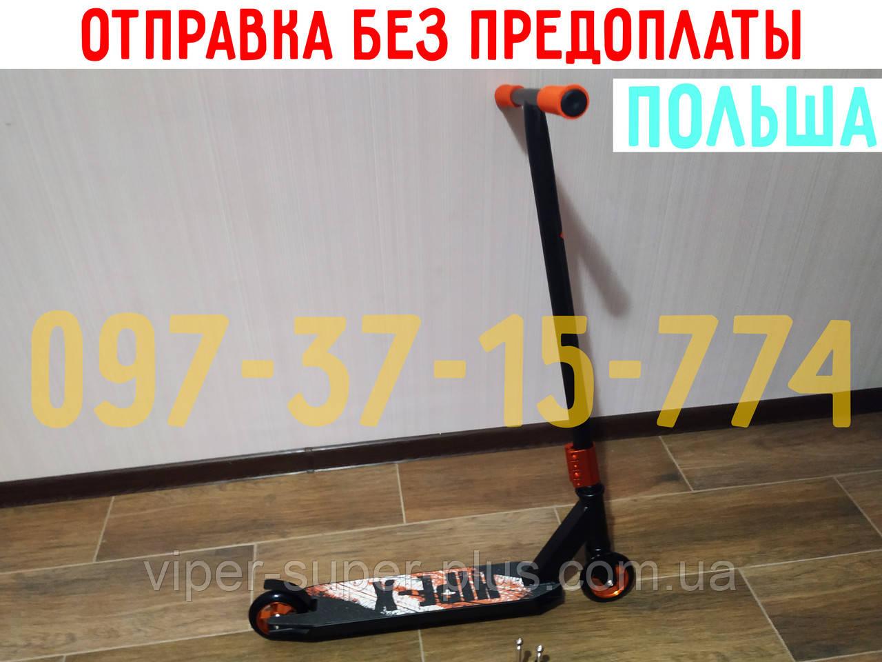 ⭐✅ Трюковой самокат Viper HIPE-X - Оранжевый (Orange)