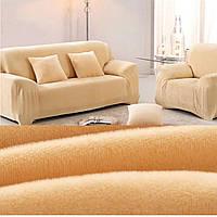 Натяжные чехлы на диван и 2 кресла Бежевый универсальный замшевый микрофибра