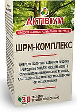 Активиум ШРМ-комплекс 30 таблеток