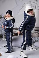 Очень тёплый детский зимний костюм Армани на овчине синий на рост 104-122 см