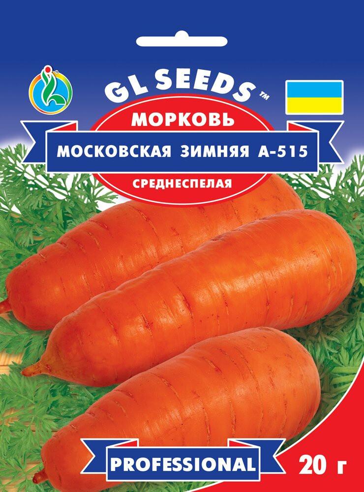 Семена Моркови Московская зимняя (20г), Professional, TM GL Seeds