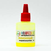Желтый (лимонный) Флуоресцентный УФ краситель для эпоксидной смолы ТМ Просто и Легко, 20г