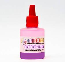 Пурпурный (сиреневый) Флуоресцентный жидкий Неоновый УФ краситель для эпоксидной смолы ТМ Просто и Легко, 20г
