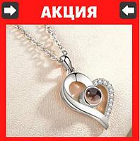 """Подарок девушке Подарок жене Кулон Сердечко с проекцией """" Я тебя люблю"""" на 100 языках мира"""