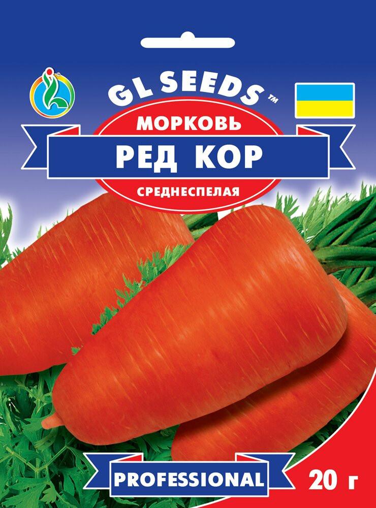 Семена Моркови Рэд Кор (20г), Professional, TM GL Seeds