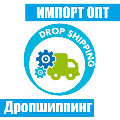 Дропшиппинг drop shipping сотрудничество