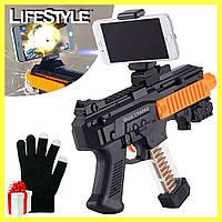 Игровой автомат (геймпад) бластер виртуальной реальности Ar Game Gun + Сенсорные перчатки в Подарок, фото 1