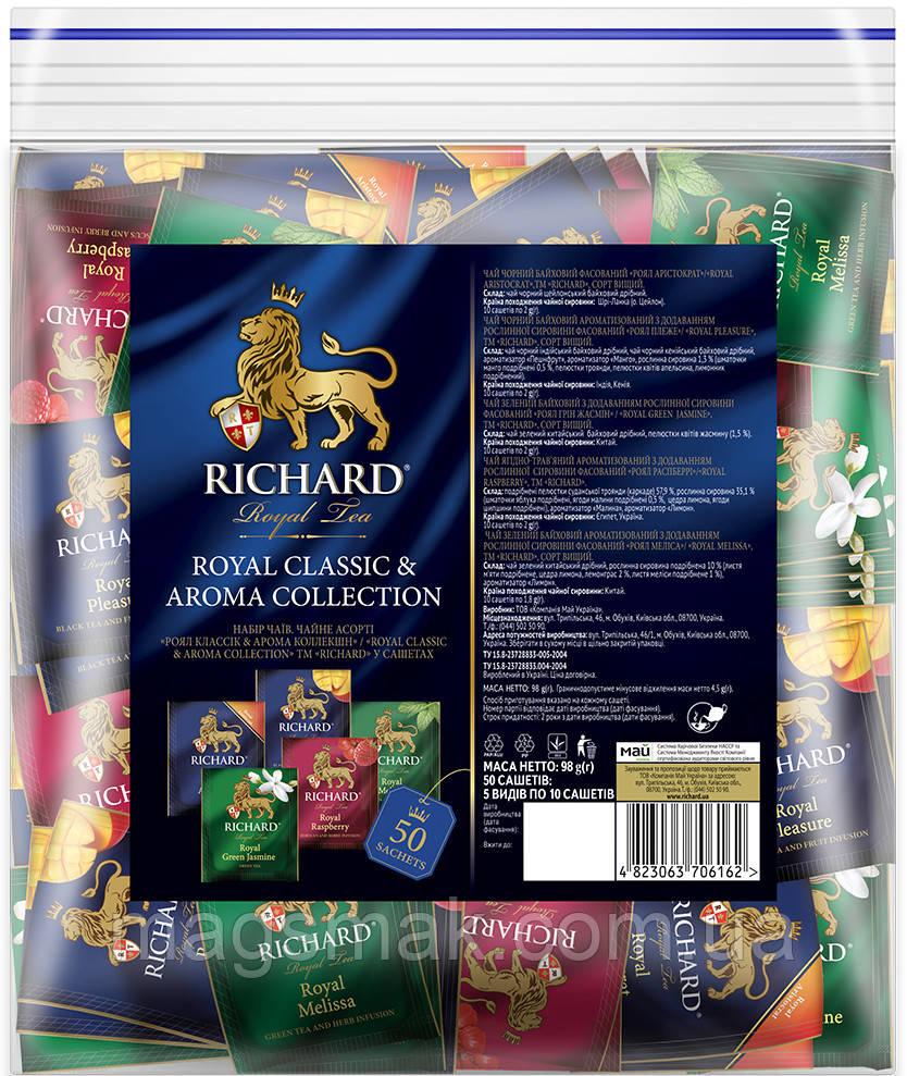 Чай Richard ассорти Royal Classic & Aroma Collection 50 пакетиков