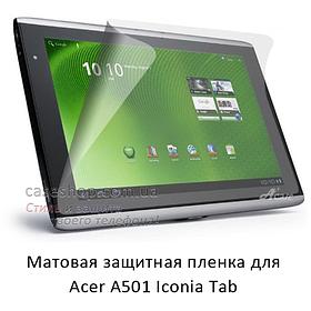 Матовая защитная пленка на Acer Iconia Tab a501