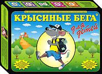 Крысиные Бега Для Детей (Cashflow для детей) - детская экономическая настольная игра