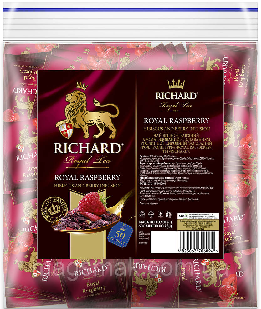 Чай Richard фруктовый Royal Raspberry со вкусом малины 50 пакетиков