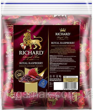 Чай Richard фруктовый Royal Raspberry со вкусом малины 50 пакетиков, фото 2