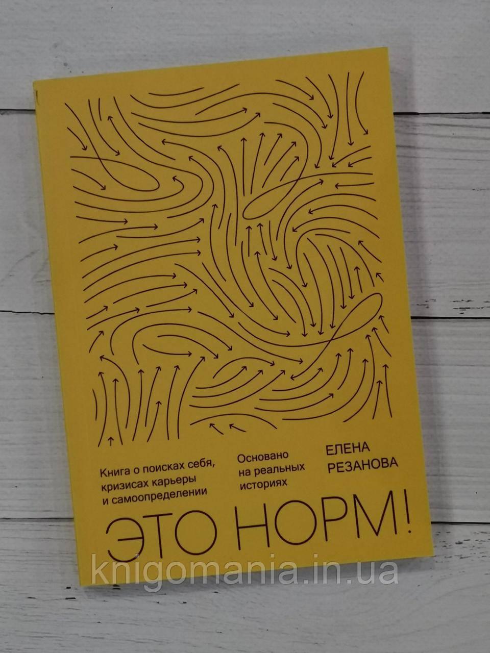 Это норм! Книга о поисках себя, кризисах карьеры и самоопределении. Елена Резанова
