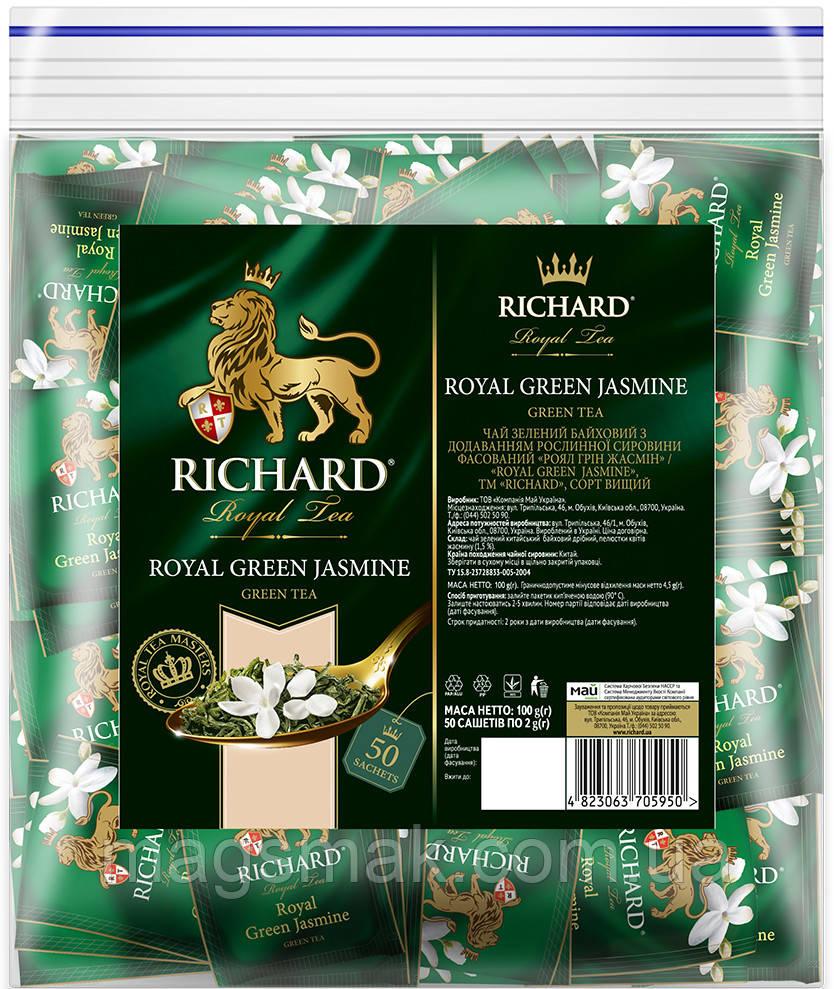 Чай Richard зеленый Royal Green Jasmine с ароматом жасмина 50 пакетиков