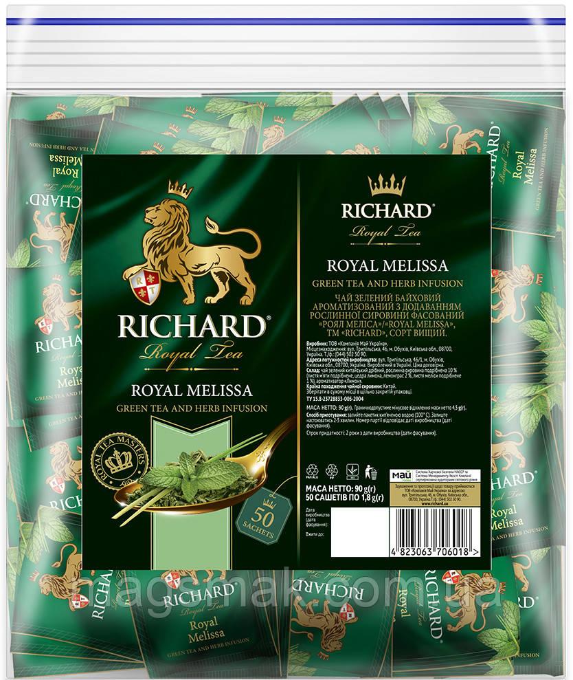 Чай Richard зеленый Royal Melissa со вкусом мелисы 50 пакетиков