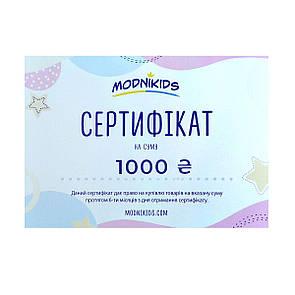 Подарунковий сертифікат на суму 1000 гривень