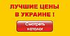 ЛУЧШИЕ ЦЕНЫ В УКРАИНЕ !