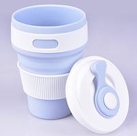 Складная силиконовая термо-чашка с крышкой 350мл Collapsible