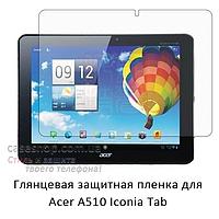 Глянцевая защитная пленка на Acer Iconia Tab a510